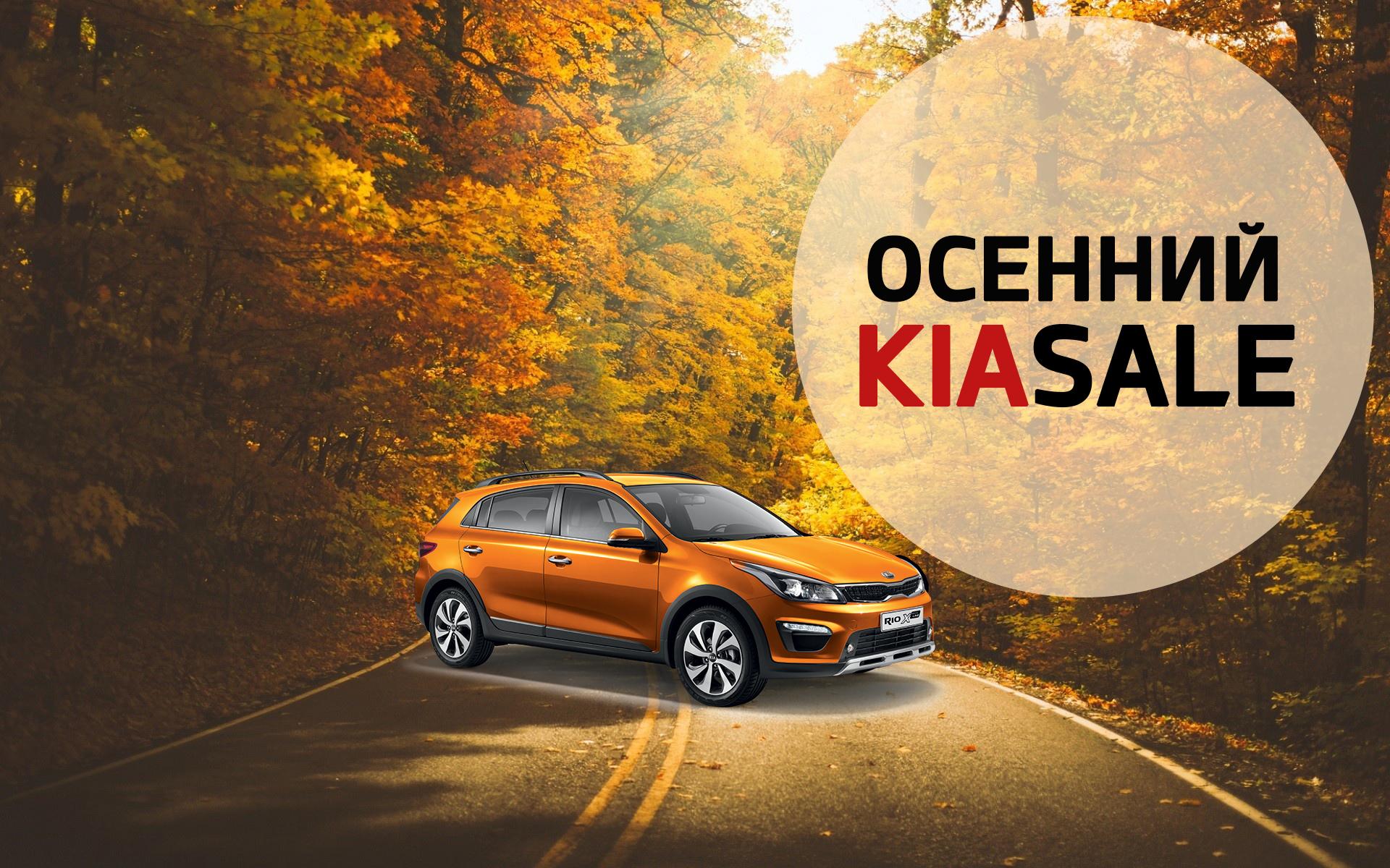 KIA-rus